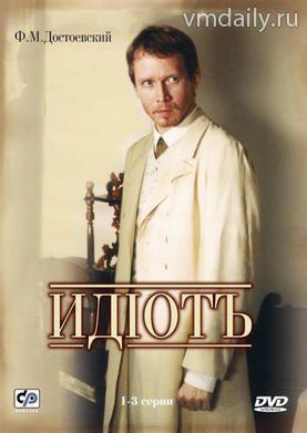 Dvd издание телесериала идiотъ 2003