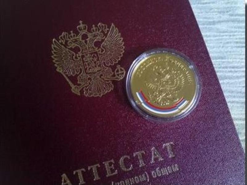 В Администрации города состоялось торжественное вручение медалей «За особые успехи в учении»