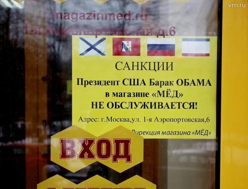 Народные санкции