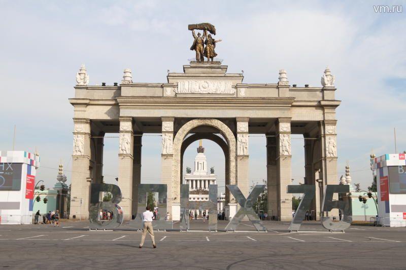 Фото ворота вднх