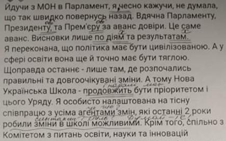 Пользователь исправил ошибки нового министра образования и науки Украины / Facebook