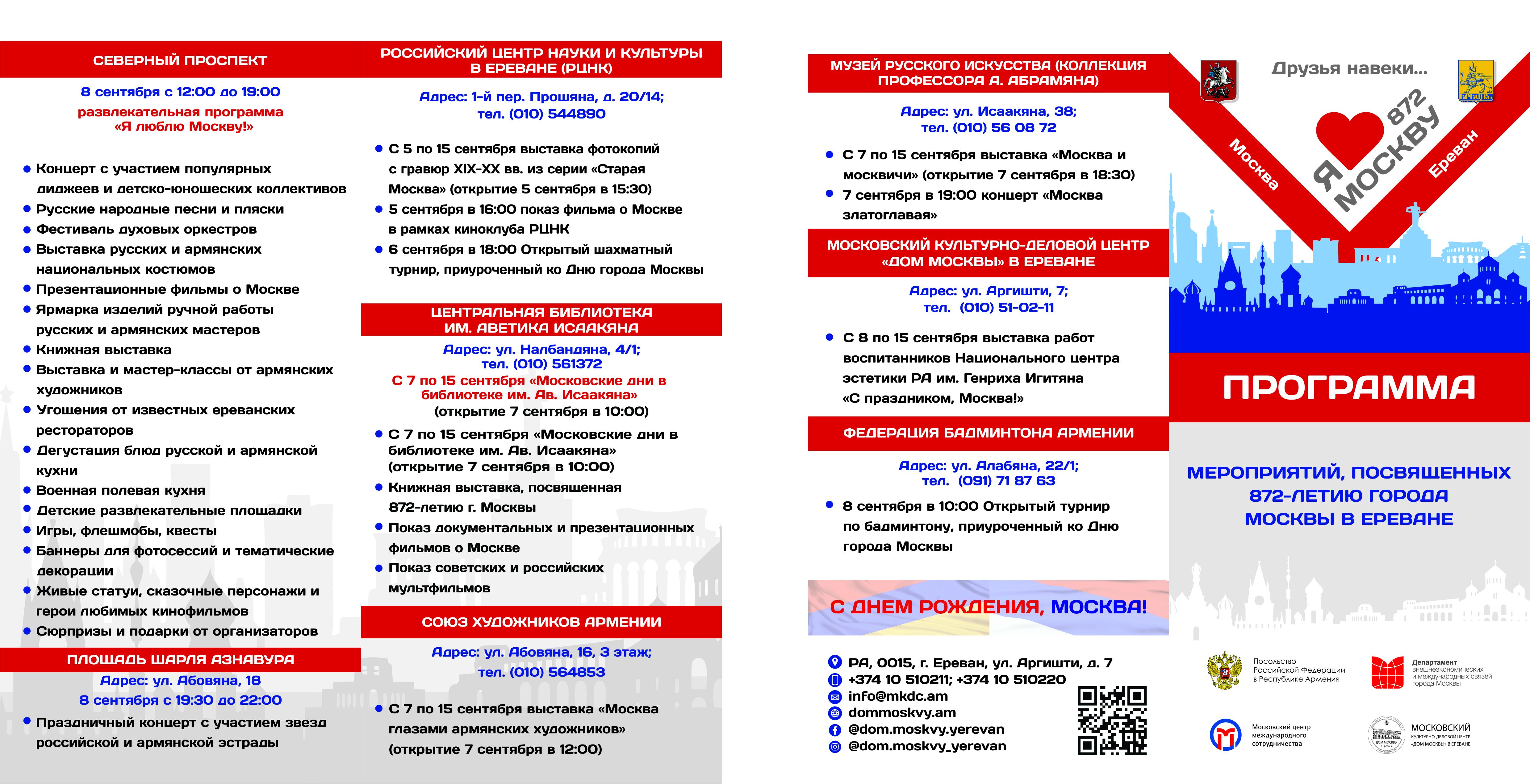 пресс-служба Московского культурно-делового центра «Дом Москвы» в Ереване