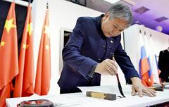 Парк «Сокольники». Китайский художник Кун Линминь проводит мастер-класс по древней каллиграфии в стиле чжуаньшу в Музее каллиграфии
