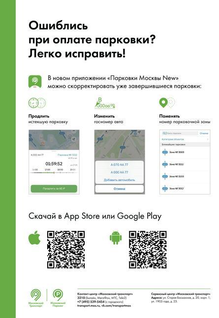 ГКУ «Администратор московского парковочного пространства»