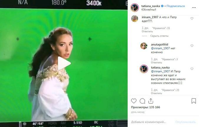Free / Instagram Татьяны Навки / https://www.instagram.com/p/B2d6hcoga13/