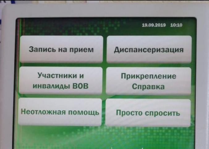 С момента появления опции в электронной очереди ее выбрали свыше 500 посетителей медучреждения / Facebook / Фотография из Facebook (https://www.facebook.com/obschestvo.rianovosti/)