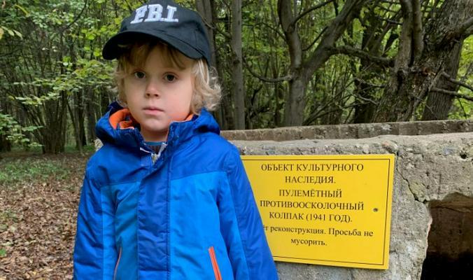 Сын автора Сергей рядом с пулеметным колпаком 1941 года / Сергей Лесков / личный архив