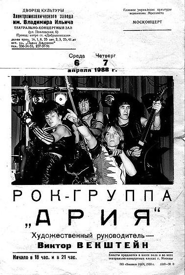 Афиша концерта группы «Ария» 6 апреля 1988 года / https://aria.ru/Официальный сайт группы «Ария»
