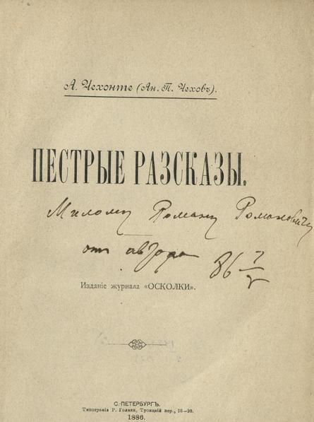 Один из автографов А.Чехова представленный на выставке