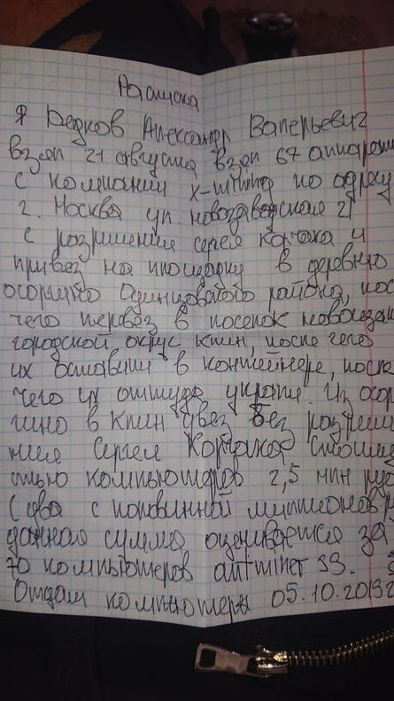 Фото расписки, составленной мошенником, юрист предоставил редакции «Вечерней Москвы» / Free / Предоставлено Александром Бенхиным