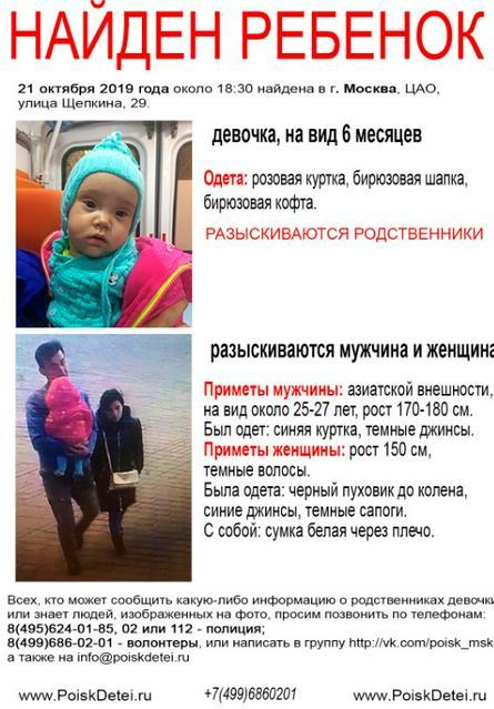 Free / Пресс-служба фонда «Поиск пропавших детей»