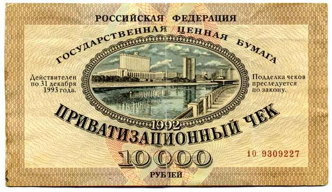 Эти необычные бумажки для подавляющего большинства бывших советских людей были чем-то совершенно неведомым / Wikipedia/Общественное достояние
