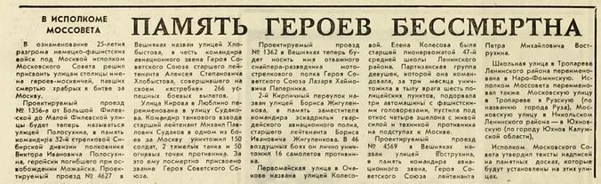 Пресс-служба Главного архива Москвы
