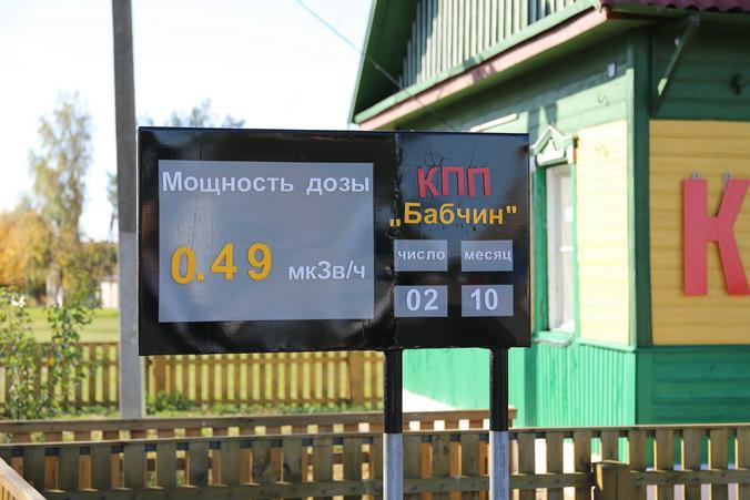 Табло с указанием радиационного фона на каждый день / Алена Прокина, «Вечерняя Москва»