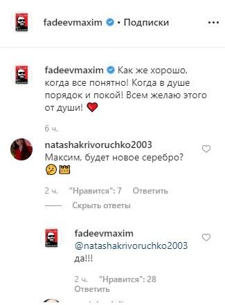 www.instagram.com/fadeevmaxim / Аккаунт Максима Фадеева в Instagram