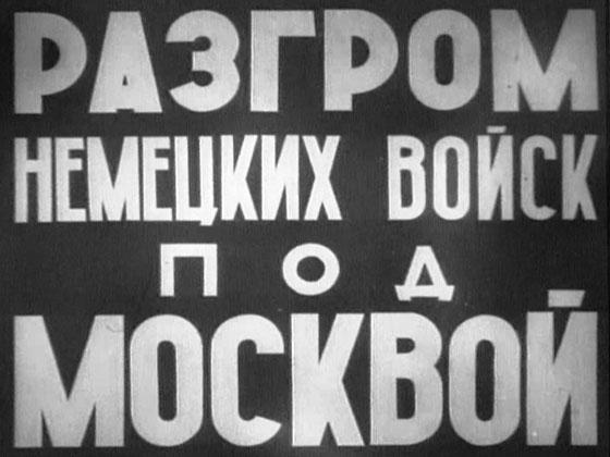 Однако просто перевести «Разгром…» на английский язык было недостаточно: фильм вряд ли получил бы успех в прокате. Советская стилистика была непривычна для американского зрителя / Wikipedia/Общественное достояние