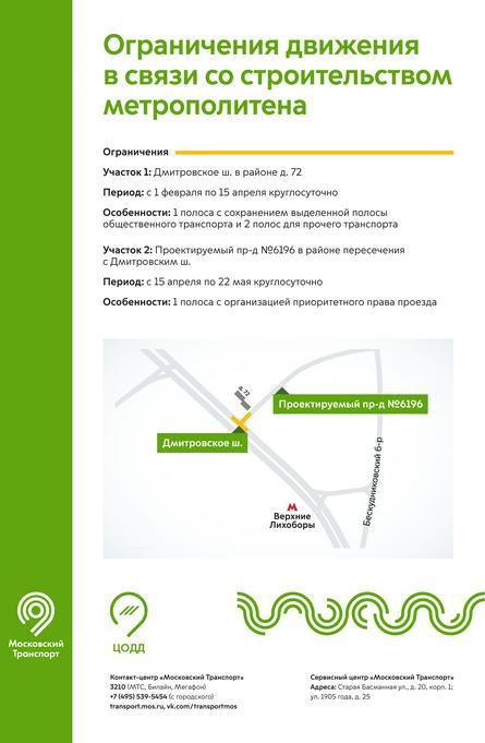 Департамент транспорта и развития дорожно-транспортной инфраструктуры города Москвы