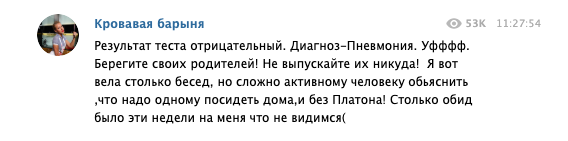 скриншот Telegram-канала «Кровавая барыня»