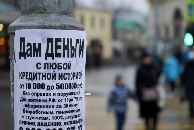 Первое и, пожалуй, главное — откажитесь от идеи взять кредит / Мобильный репортер / АГН «Москва»