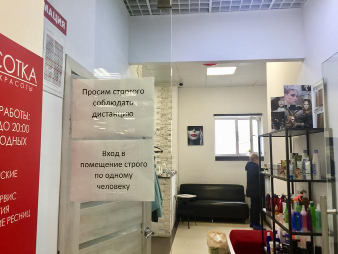 Перед входом в салоне висят предупредительные сообщения / Рафаэль Залян, «Вечерняя Москва»