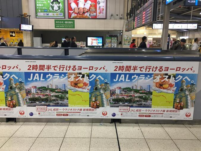 Приглашение посетить Россию на уличном баннере в Токио / Олег Сыров, «Вечерняя Москва»