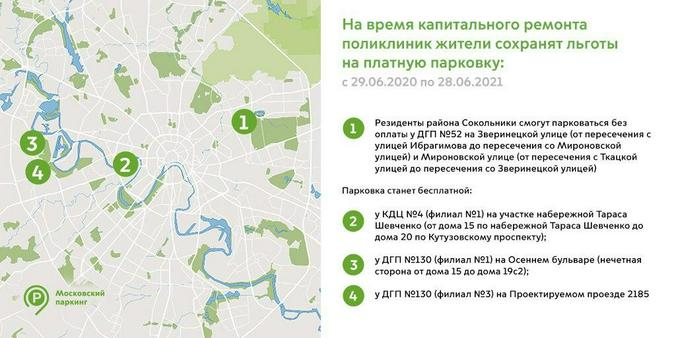 Пресс-служба департамента транспорта Москвы