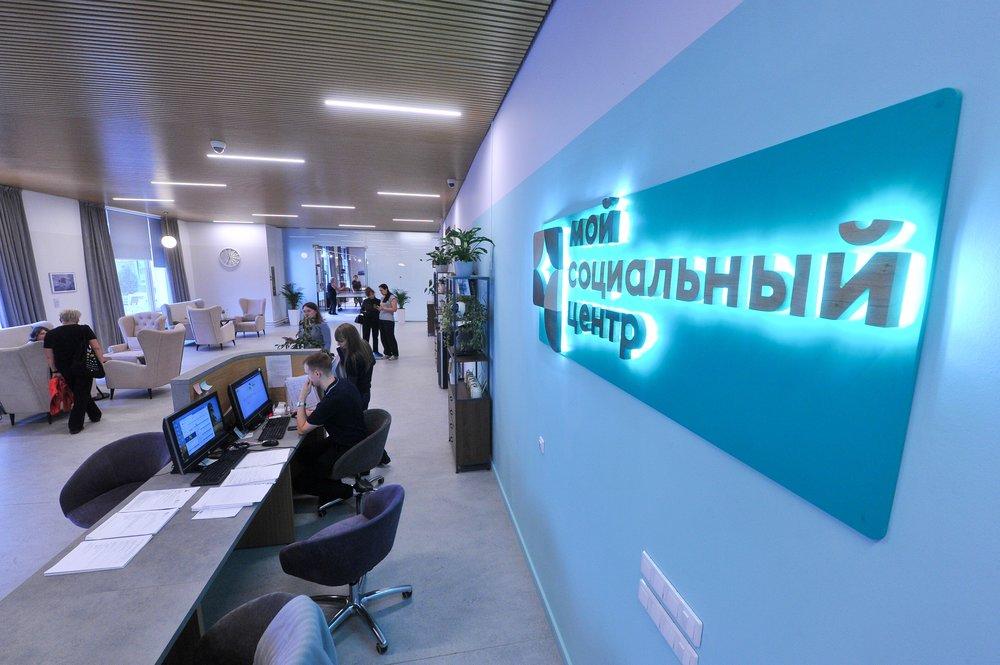 Более 100 тысяч москвичей посетили «Мои социальные центры» за год