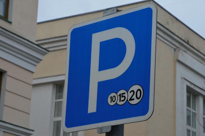 Припарковать автомобиль в праздничные дни можно будет бесплатно. Фото: Анна Быкова