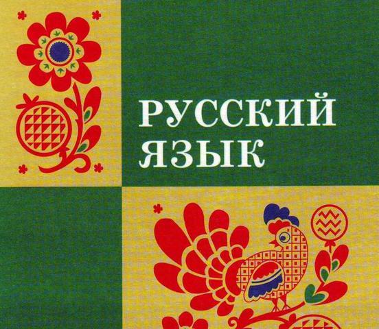 """Фрагмент учебника """"Русский язык"""" / Bibliobraz.ru"""