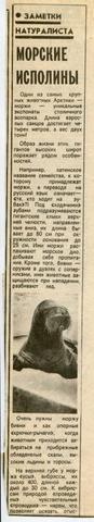 Колонка директора зоопарка Игоря Сосновского в«Вечерней Москве»