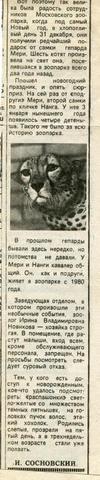 Колонка директора зоопарка Игоря Сосновского в «Вечерней Москве»