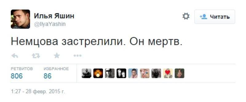 Страница в Twitter Ильи Яшина / twitter