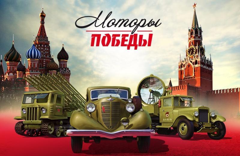С 6 по 9 марта, в выставочном центре «Сокольники» в Москве проходит военно-технический фестиваль «Моторы Победы»