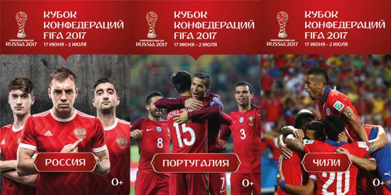 На фотографиях будут изображены футболисты сборных Португалии, Германии, России, Чили, Австралии и Камеруна / официальный портал мэра и правительства Москвы.