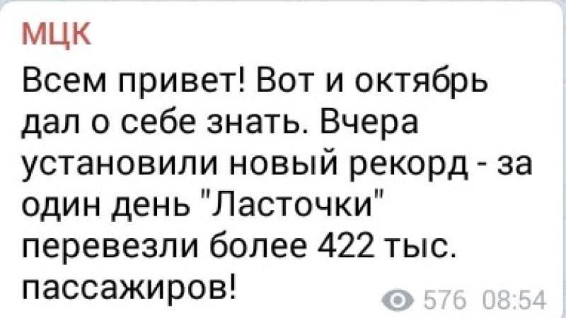 пресс-служба мцк