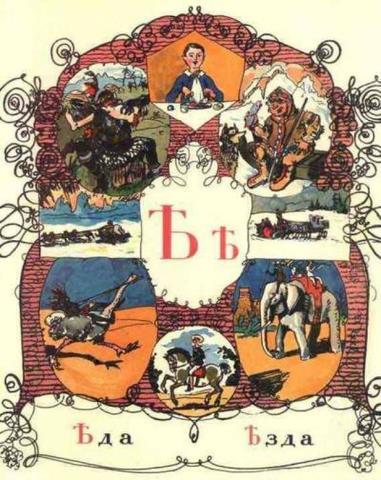 Число изучающих русский язык упало в мире в два раза / «Азбука» А. Бенуа (1904)
