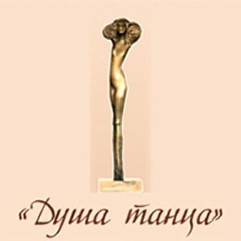 Первый и единственный российский балетной приз «Душа танца» был учрежден в 1994 году Министерством культуры и редакцией журнала «Балет» / Из архива