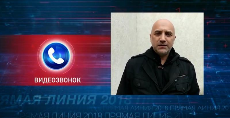 Захар Прилепин сообщил, что услышал в ответе президента все, что нужно / Скриншот с видеотрансляции