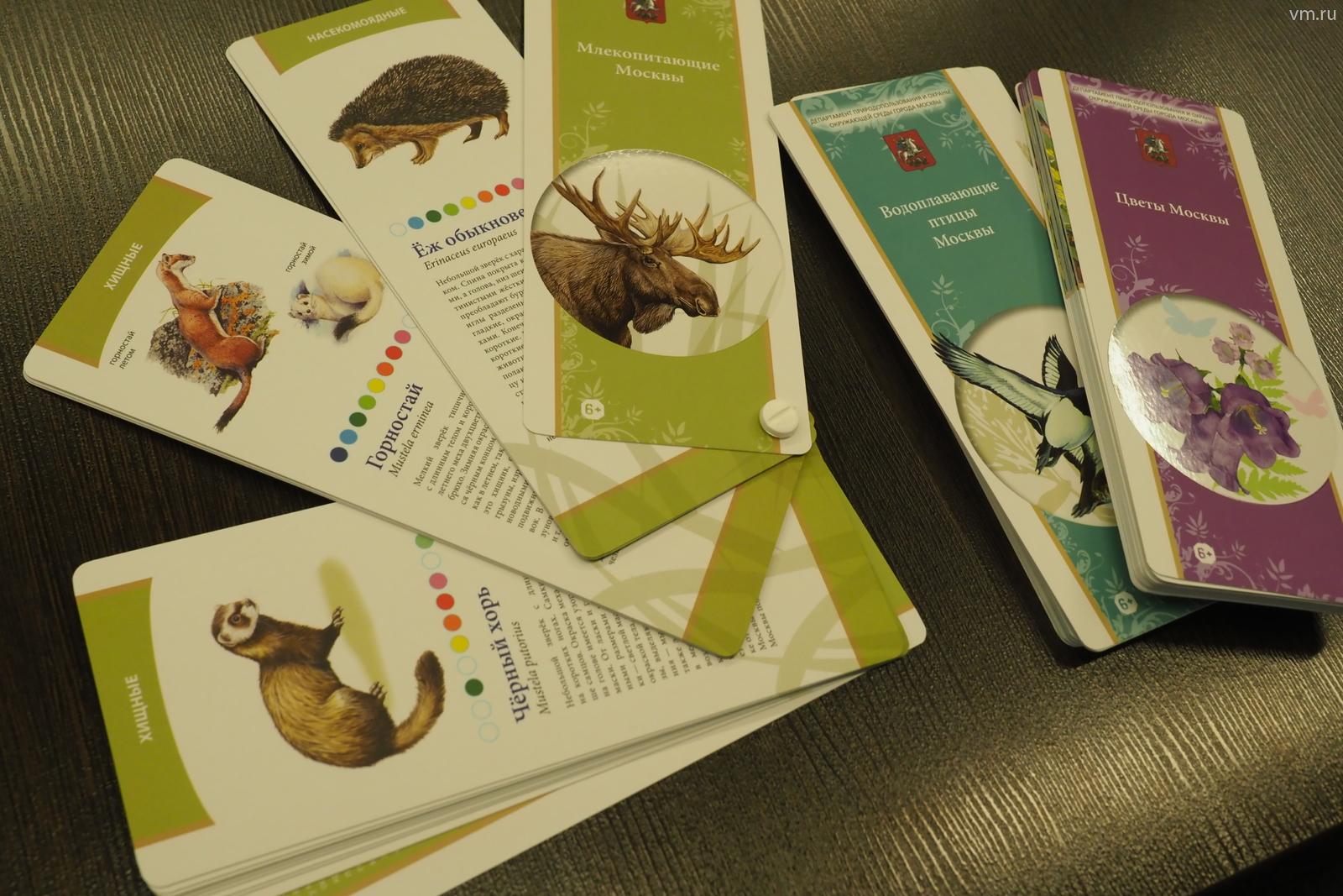 Книжечки-веера, изданные Департаментом природопользования и охраны окружающий среды города Москвы, изданные с умом и с любовью
