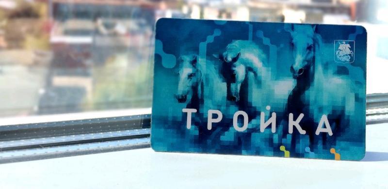 Если пополнять «Тройку» на сумму более 250 рублей, пользователи будут получать три процента от суммы на бонусный счет / официальный сайт мэра Москвы