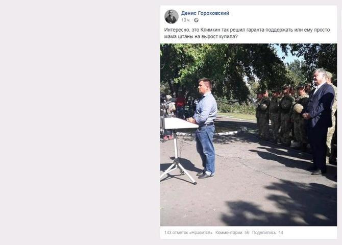 Фото политика опубликовал в своем фейсбуке киевский депутат Василий Боднар / https://www.facebook.com/den.gorohovsky/posts/1953875127969280