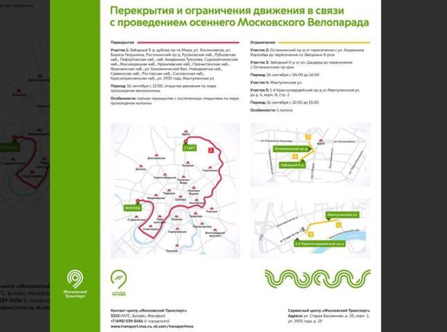 Во время велопарадана некоторых улицах Москвы изменится схема движения транспорта / официальный сайт мэра Москвы