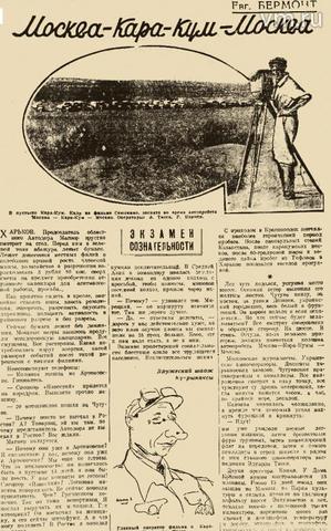 Статья Евгения Бермонта из «Вечерки» за 27 сентября 1933 года. Внизу — шарж Кукрыниксов на участника пробега, кинооператора Эдуарда Тиссэ / ИЗ ЛИЧНОГО АРХИВА