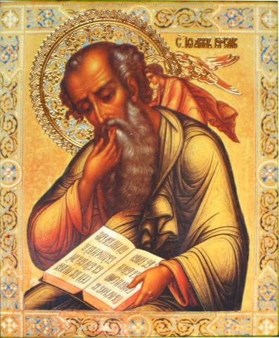 Ап. Иоанн пишет Евангелие. Икона / Wikipedia / Общественное достояние