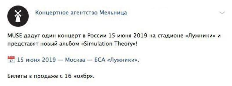 Концертное агентство Мельница / vk.com