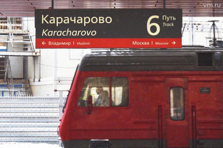 """Только на «Карачарово» могут дополнительно останавливаться до 20 пар экспрессов / Владимир Новиков, """"Вечерняя Москва"""""""