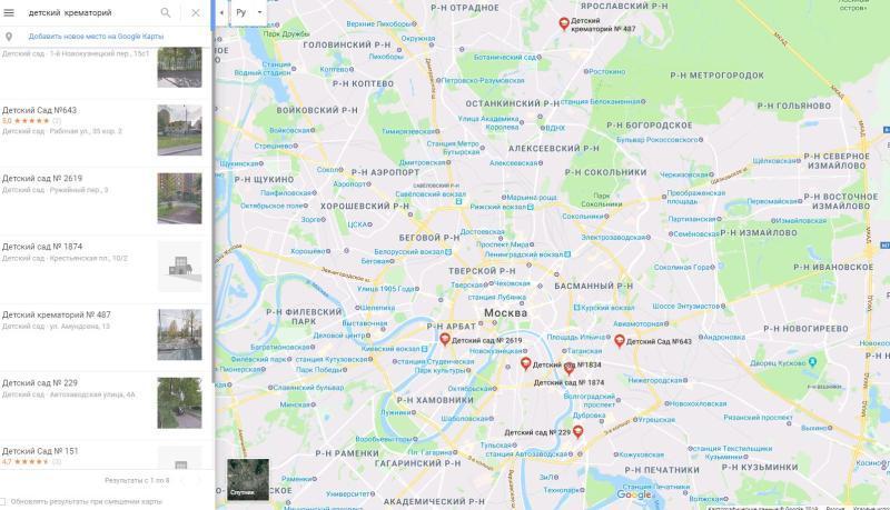 Ранее в числе «детских крематориев», ошибочно показывающихся на картах, оказались более 15 адресов / https://www.google.ru/maps