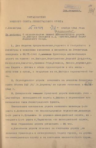 Накануне памятной даты Минобороны России опубликовало архивные документы об освобождении блокадного Ленинграда, среди которых сведения об организации и работе Дороги жизни, отчеты о боевых операциях подводных лодок и многое другое / взято из архива