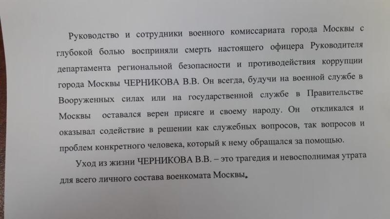 Пресс-служба Военного комиссариато города Москвы
