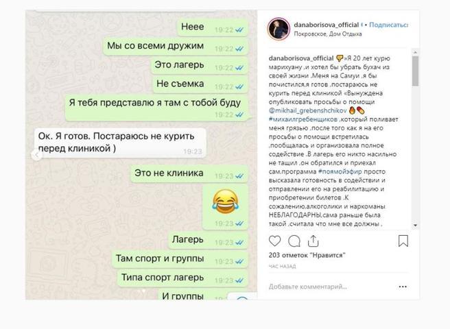 Борисова объяснила музыканту формат лечения / https://www.instagram.com/danaborisova_official/
